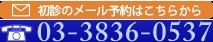 TEL 03-3836-0537